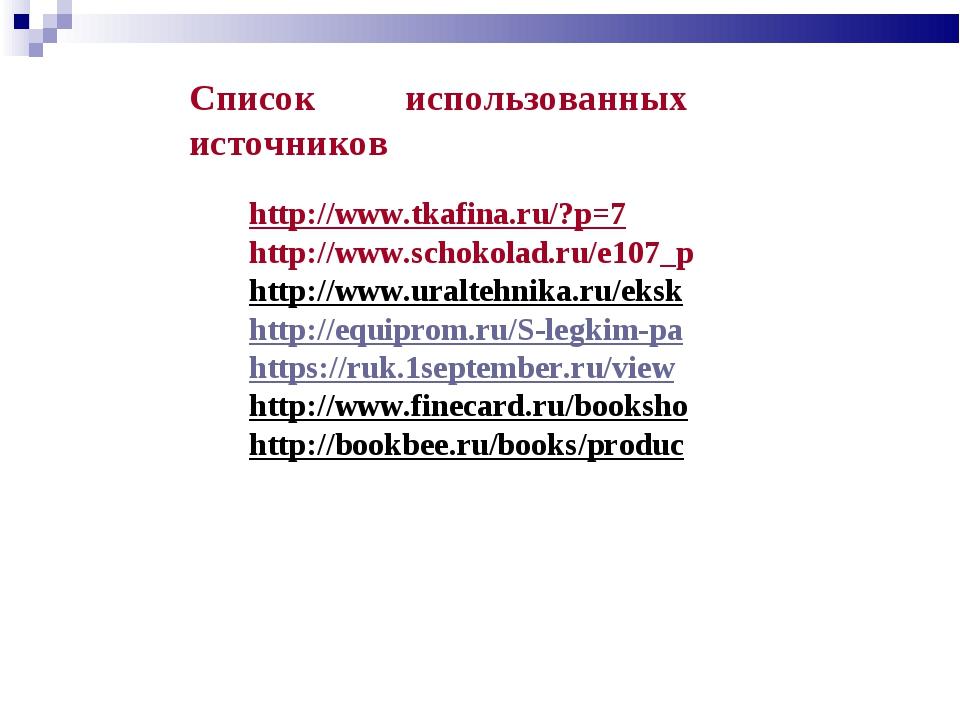 http://www.tkafina.ru/?p=7 http://www.schokolad.ru/e107_p http://www.uraltehn...