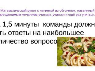 """""""Математический рулет с начинкой из обгонялок, навеянный непреодолимым желани"""