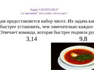 """Борщ """"СКОРОСПЕЛ"""" со сметаной """" кто успел, тот и съел"""". Командам предоставляе"""