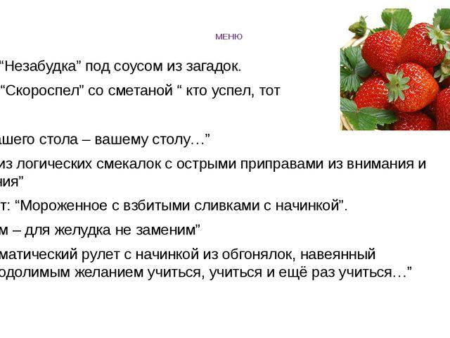 "МЕНЮ - Салат ""Незабудка"" под соусом из загадок. - Борщ ""Скороспел"" со сметан..."