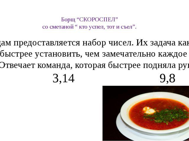 """Борщ """"СКОРОСПЕЛ"""" со сметаной """" кто успел, тот и съел"""". Командам предоставляе..."""