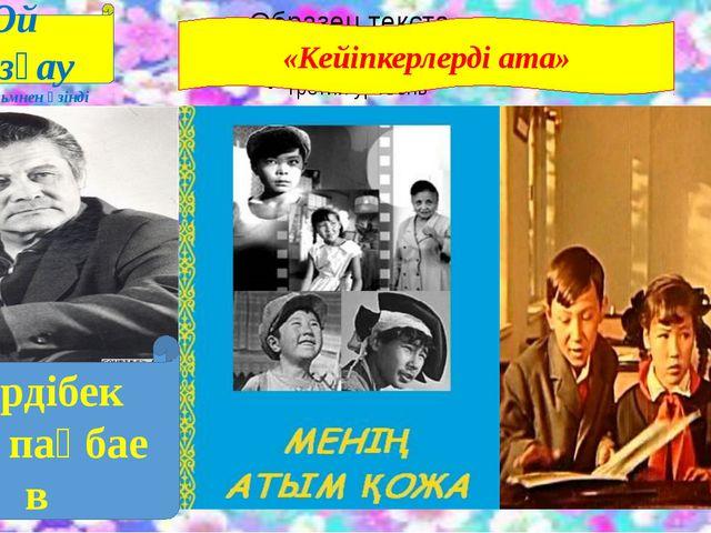 «Кейіпкерлерді ата» Ой қозғау Кинофильмнен үзінді Бердібек Соқпақбаев