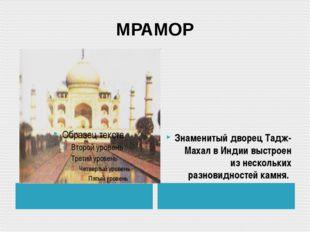 МРАМОР Знаменитый дворец Тадж- Махал в Индии выстроен из нескольких разновидн