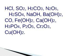 HCl, SO2, H2CO3, N2O5, H2SO4, NaOH, Ba(OH)2, CO, Fe(OH)2, Ca(OH)2, H3PO4, P2O