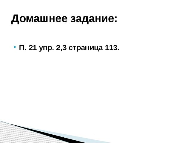 П. 21 упр. 2,3 страница 113. Домашнее задание: