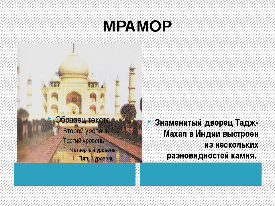МРАМОР Знаменитый дворец Тадж- Махал в Индии выстроен из нескольких разновидн...