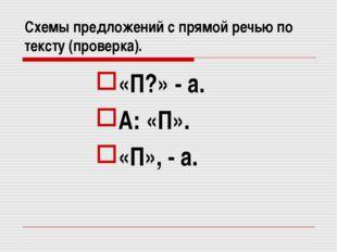 Схемы предложений с прямой речью по тексту (проверка). «П?» - а. А: «П». «П»,