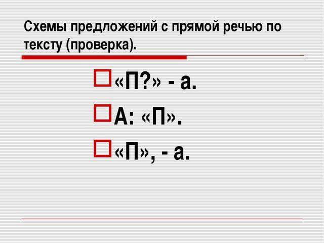 Схемы предложений с прямой речью по тексту (проверка). «П?» - а. А: «П». «П»,...