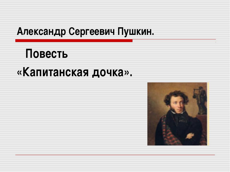 Александр Сергеевич Пушкин. Повесть «Капитанская дочка».