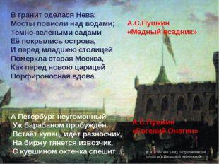 Петербург Пушкина Произведения о Петербурге: роман «Евгений Онегин» поэма «М