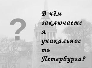 Цели урока: познакомиться с еще одной страницей «Петербургского текста»; уви