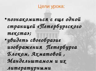 Задания для первой группы 1. Подготовить сообщение на тему «Петербург Блока»