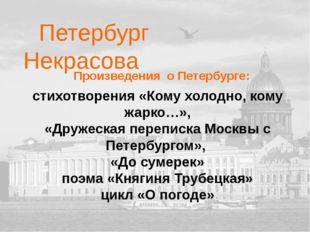 Патерсен Б. Вид Казанского собора со стороны Невского Потому что вот уже вос