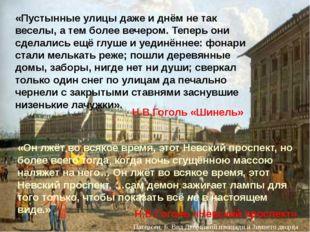 Петербург Достоевского   Произведения о Петербурге: романы «Белые ночи»