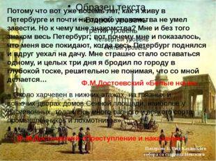 Петербург в русской литературе существовал в двух традициях Пушкинский город