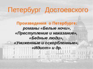 За этот исторически ничтожный срок своего существования Петербург накопил та