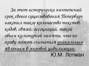 Образ Петербурга в поэзии Серебряного века