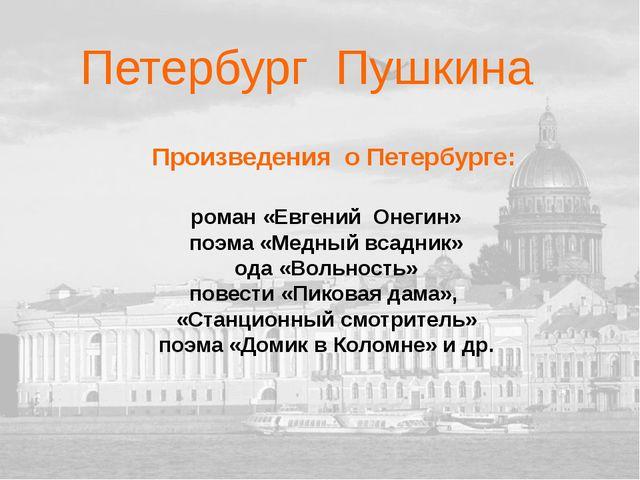 """Ф.Я. Алексеев """"Вид на Биржу и Адмиралтейство от Петропавловской крепости"""" 181..."""