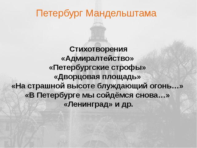Композиция стихотворения 1. Здание Адмиралтейства, которое сравнивается с фре...