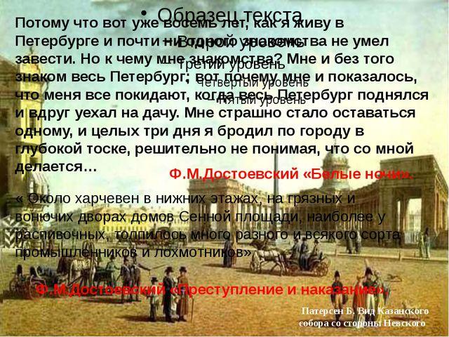 Петербург в русской литературе существовал в двух традициях Пушкинский город...