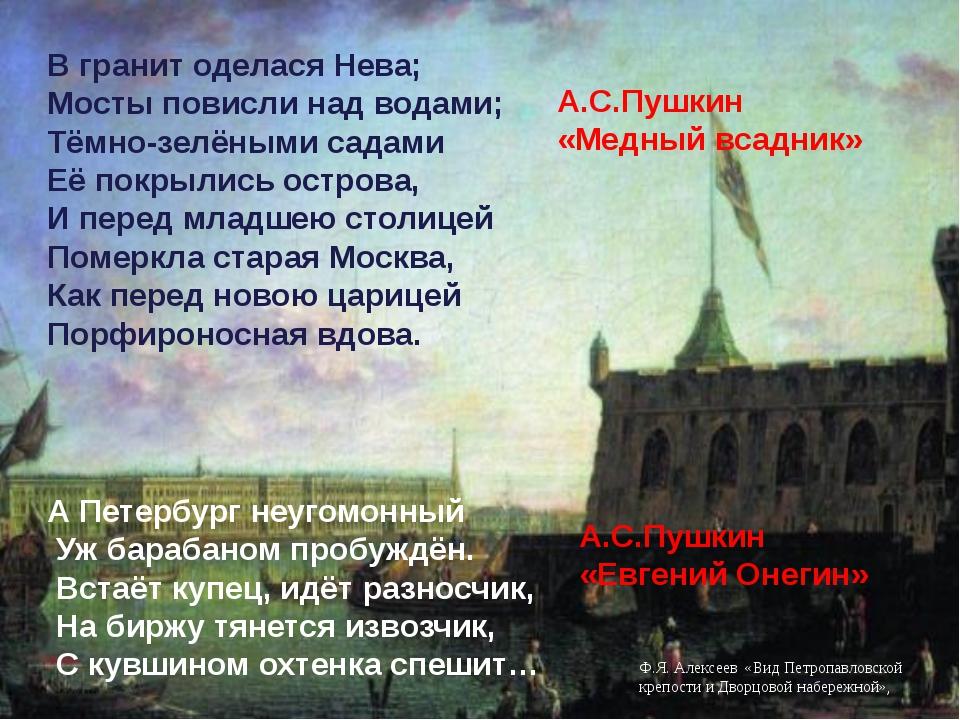 Петербург Пушкина Произведения о Петербурге: роман «Евгений Онегин» поэма «М...