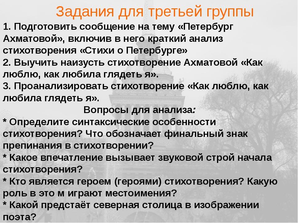 Новое в «петербургском тексте». Ахматова пишет не о городе и его архитектурн...