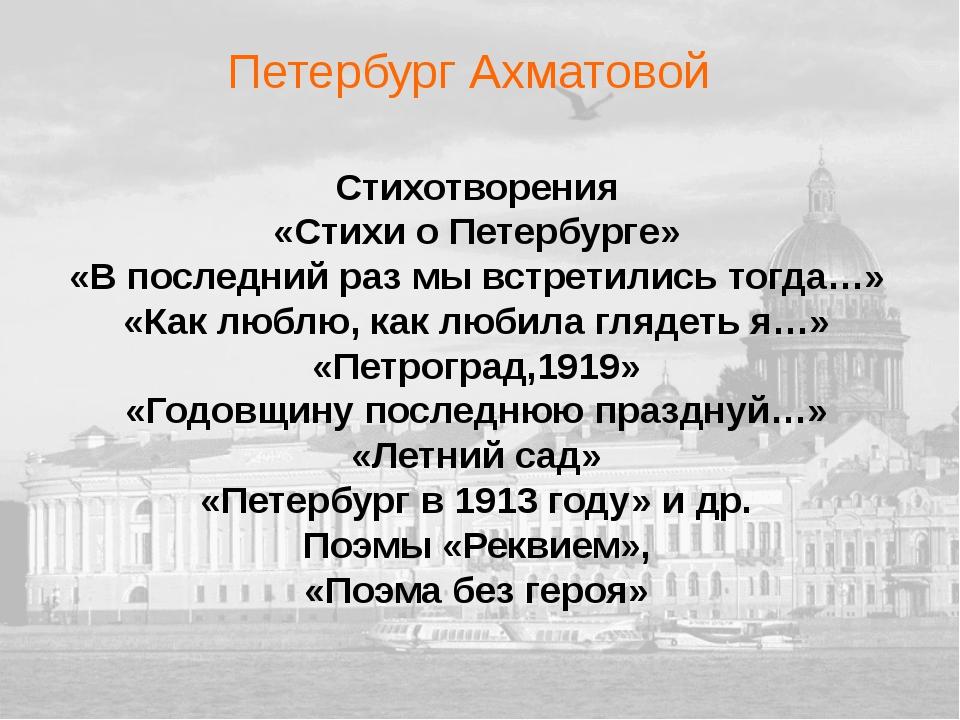 анализ стихотворения адмиралтейство