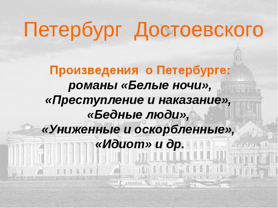 За этот исторически ничтожный срок своего существования Петербург накопил та...