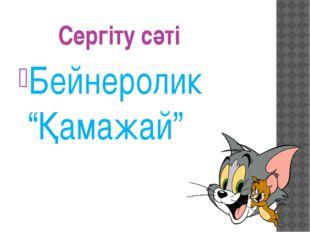 "Сергіту сәті Бейнеролик ""Қамажай"""