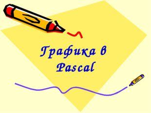 Графика в Pascal