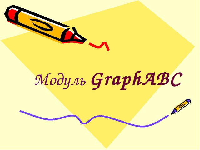Модуль GraphABC