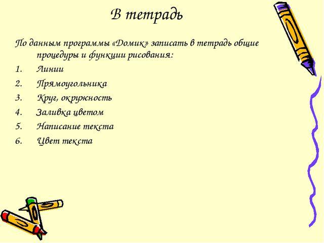 В тетрадь По данным программы «Домик» записать в тетрадь общие процедуры и фу...