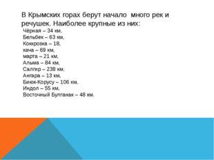 В Крымских горах берут начало много рек и речушек. Наиболее крупные из них: Ч