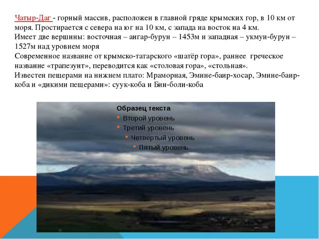 Чатыр-Даг - горный массив, расположен в главной гряде крымских гор, в 10 км о...