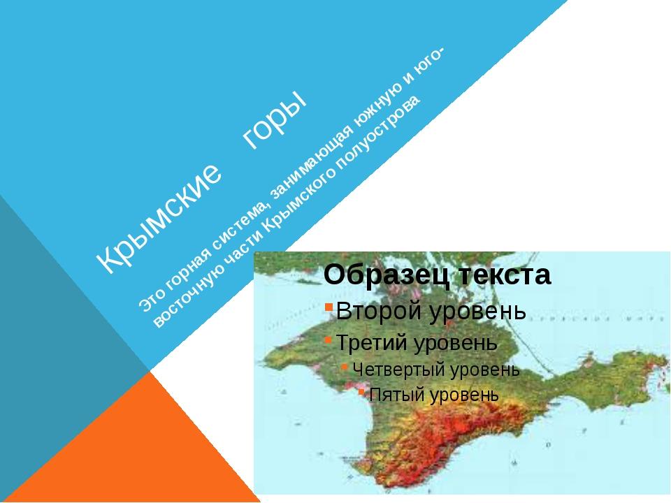Крымские горы Это горная система, занимающая южную и юго-восточную части Крым...