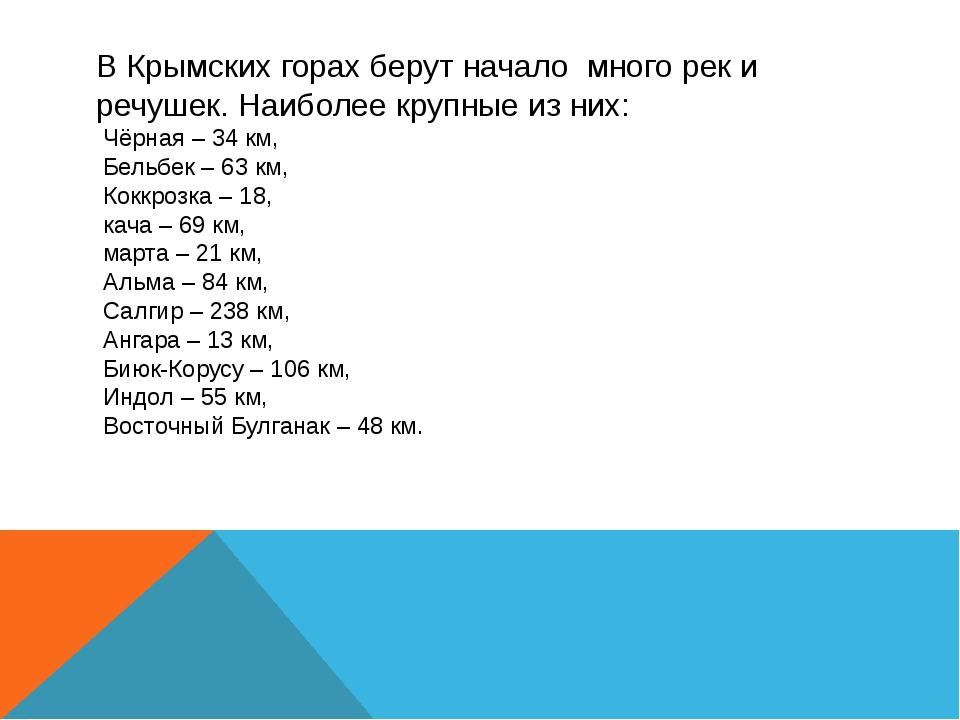 В Крымских горах берут начало много рек и речушек. Наиболее крупные из них: Ч...
