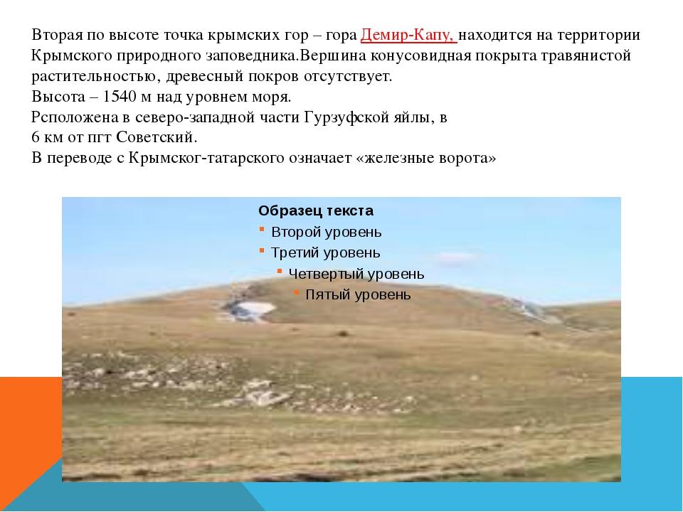 Вторая по высоте точка крымских гор – гора Демир-Капу, находится на территори...