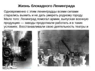 Одновременно с этим ленинградцы всеми силами старались выжить и не дать умере