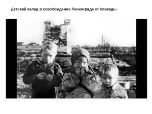 Детский вклад в освобождение Ленинграда от блокады.