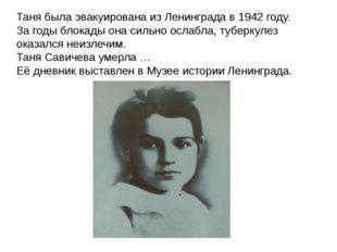 Таня была эвакуирована из Ленинграда в 1942 году. За годы блокады она сильно