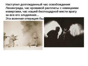 Наступил долгожданный час освобождения Ленинграда, час кровавой расплаты сне