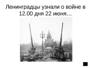 Ленинградцы узнали о войне в 12.00 дня 22 июня…