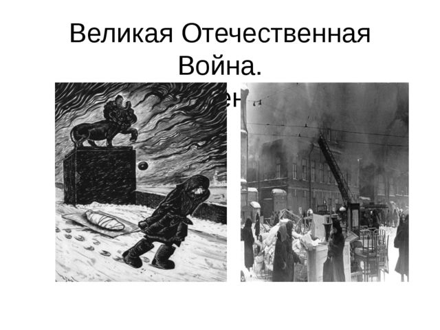Великая Отечественная Война. Блокада Ленинграда.