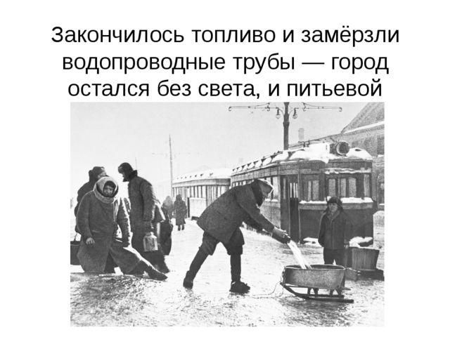 Закончилось топливо и замёрзли водопроводные трубы — город остался без света,...