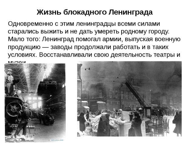 Одновременно с этим ленинградцы всеми силами старались выжить и не дать умере...