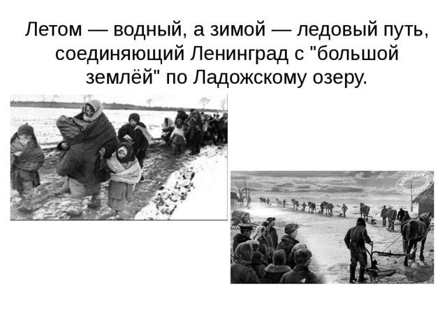 """Летом — водный, а зимой — ледовый путь, соединяющий Ленинград с """"большой земл..."""
