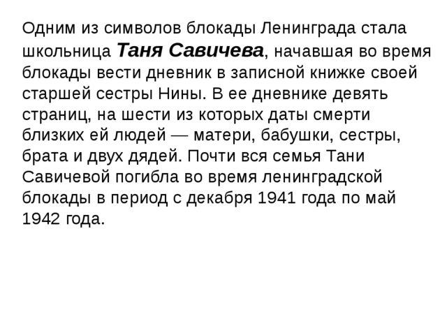 Одним из символов блокады Ленинграда стала школьница Таня Савичева, начавшая...
