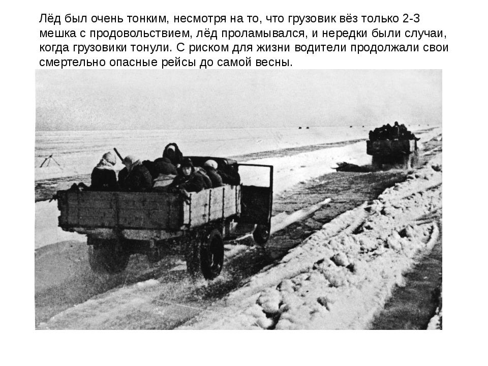 Лёд был очень тонким, несмотря на то, что грузовик вёз только 2-3 мешка с про...