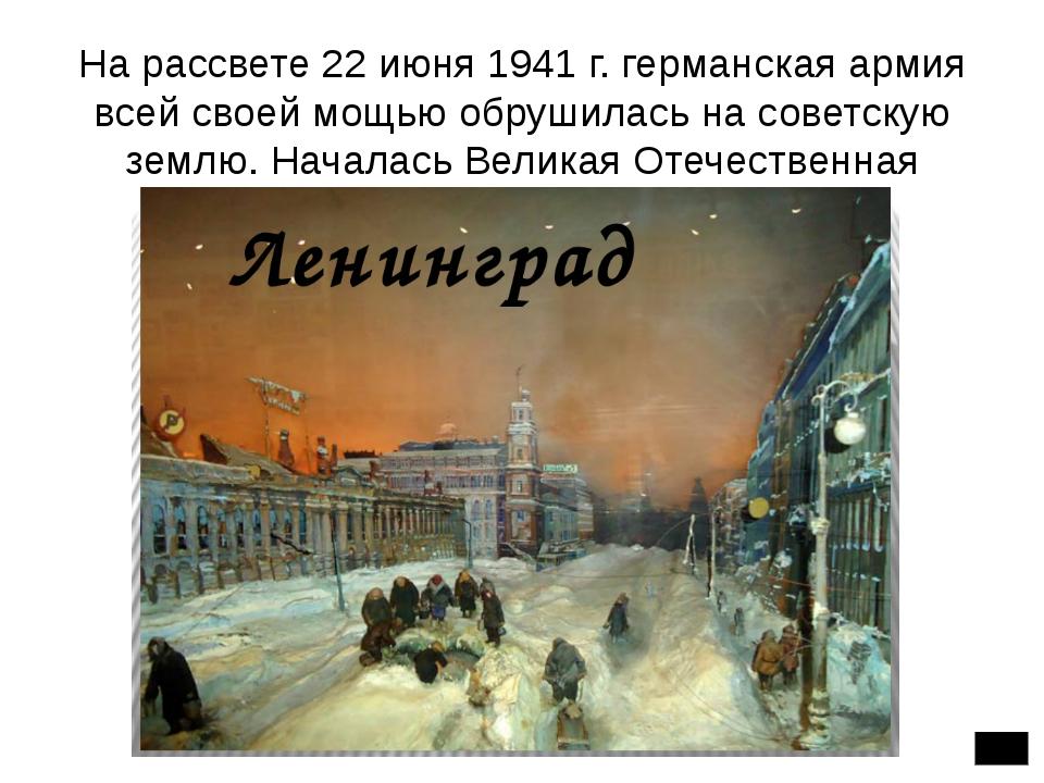 На рассвете 22 июня 1941 г. германская армия всей своей мощью обрушилась на с...