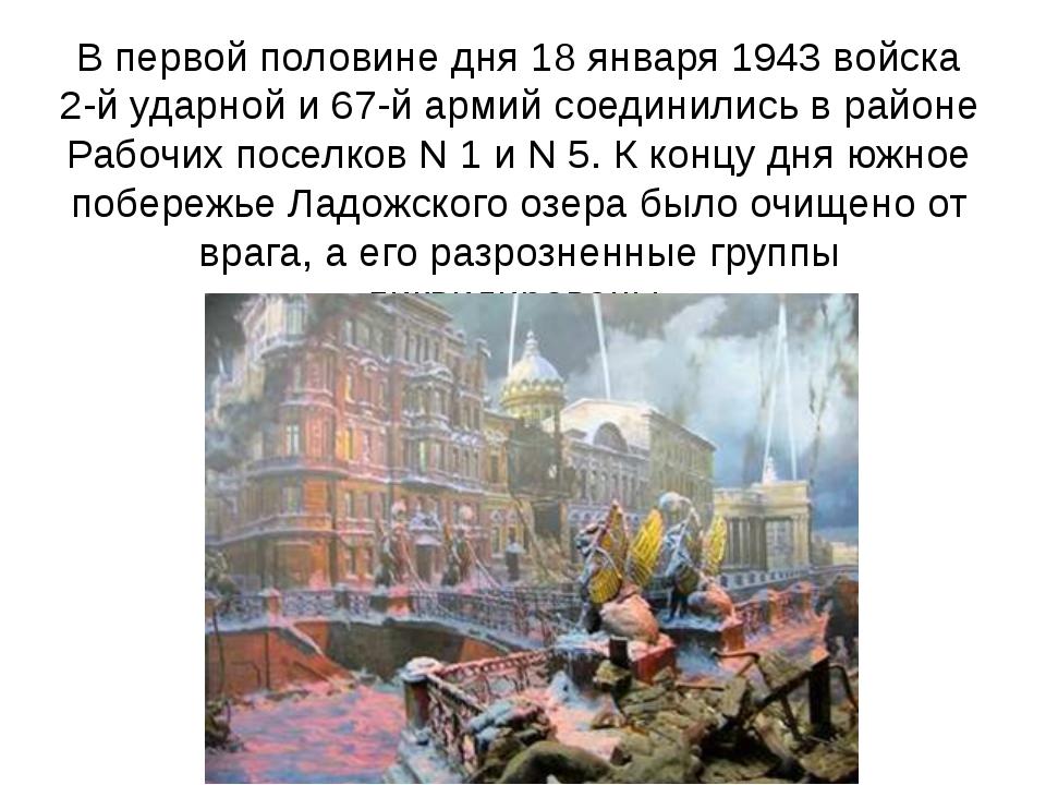 В первой половине дня 18 января 1943 войска 2-й ударной и 67-й армий соединил...